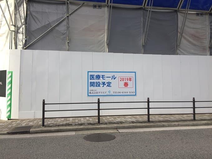 阪急オアシス西区新町店隣接の医療モール建設地