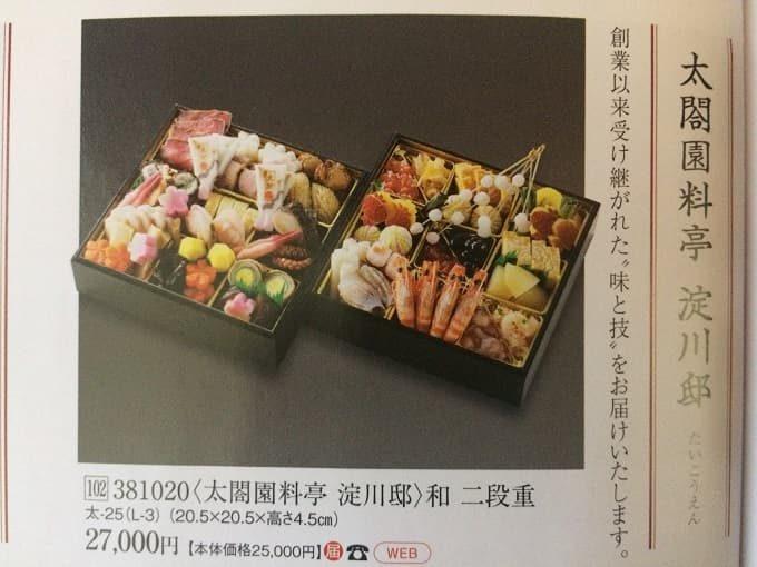 太閤園料亭淀川邸のおせちのカタログ