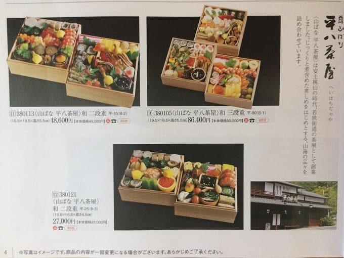 山ばな平八茶屋のおせちのカタログ