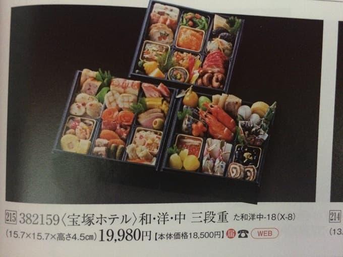 宝塚ホテルのおせちのカタログ