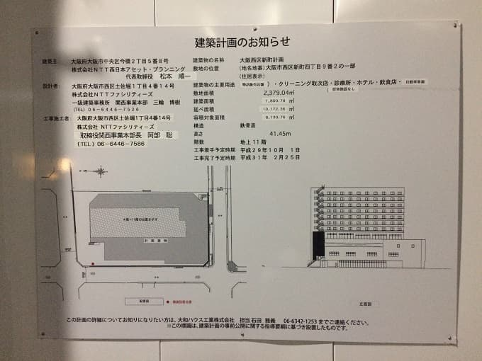 阪急オアシス西区新町店建築計画