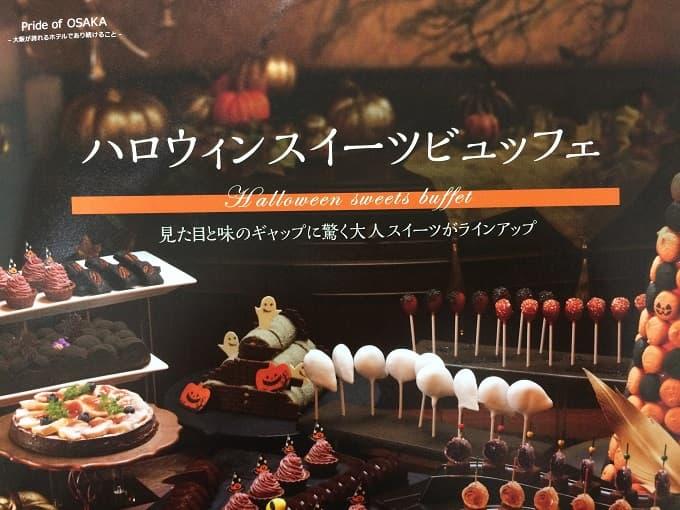 リーガロイヤルホテル大阪のハロウィンスイーツビュッフェ
