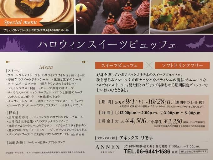 リーガロイヤルホテル大阪のハロウィンスイーツビュッフェの詳細