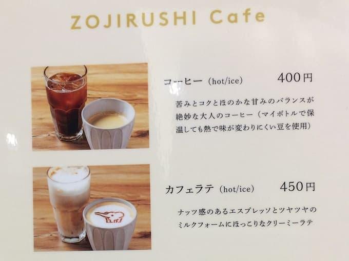 象印食堂のカフェメニューのコーヒーとカフェラテ