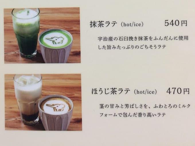 象印食堂のカフェメニューの抹茶ラテとほうじ茶ラテ