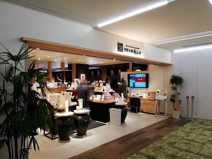 黒酢本舗 桷志田 なんばスカイオ店の外観