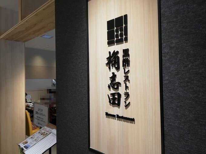 黒酢レストラン 黒酢本舗 桷志田 なんばスカイオ店の外観