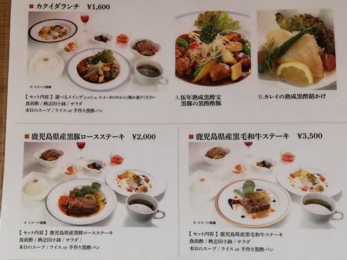 黒酢レストラン 黒酢本舗 桷志田 なんばスカイオ店のランチメニュー