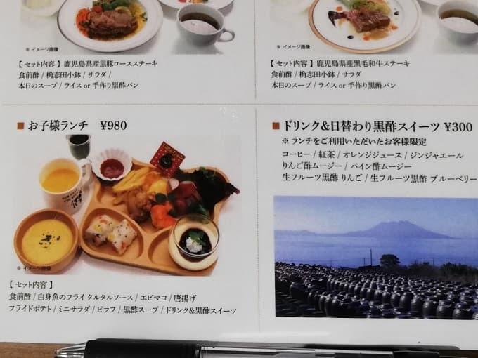 黒酢レストラン 黒酢本舗 桷志田 なんばスカイオ店のお子様ランチ