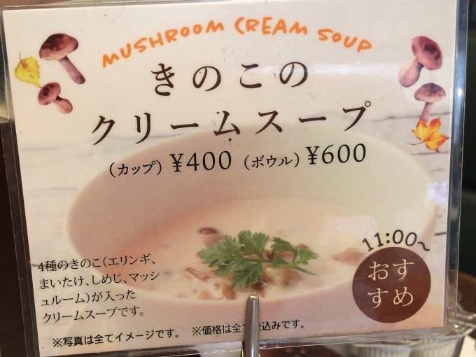 進々堂きのこのクリームスープのポップ