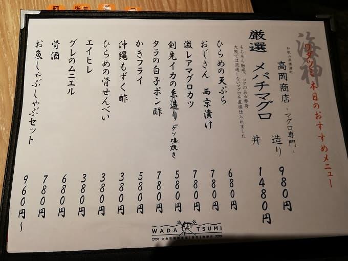 WADATSUMI(ワダツミ)の本日のおすすめメニュー
