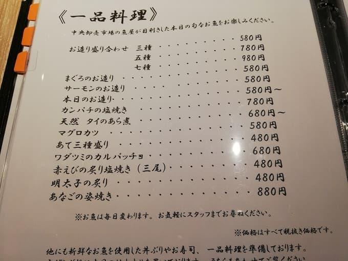 WADATSUMI(ワダツミ)の一品料理メニュー