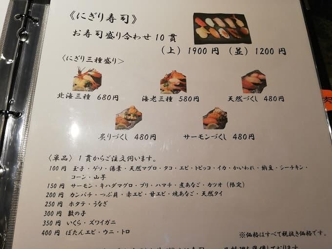 WADATSUMI(ワダツミ)のにぎり寿司メニュー