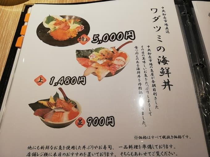 WADATSUMI(ワダツミ)の海鮮丼メニュー
