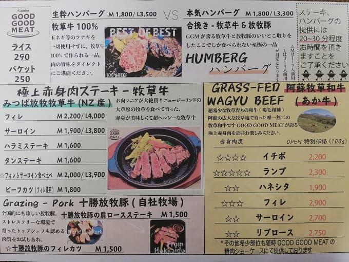 GOOD GOOD MEAT なんば店のお肉のメニュー