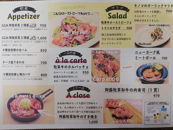 GOOD GOOD MEAT なんば店の前菜・サラダ・一品料理・〆の一品メニュー