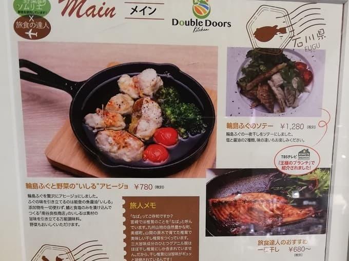 Double Doors Kitchen(ダブルドアーズキッチン)のメインメニュー