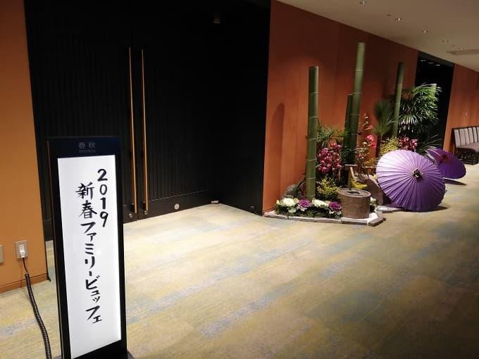 リーガロイヤルホテル京都の新春ファミリービュッフェの会場入口
