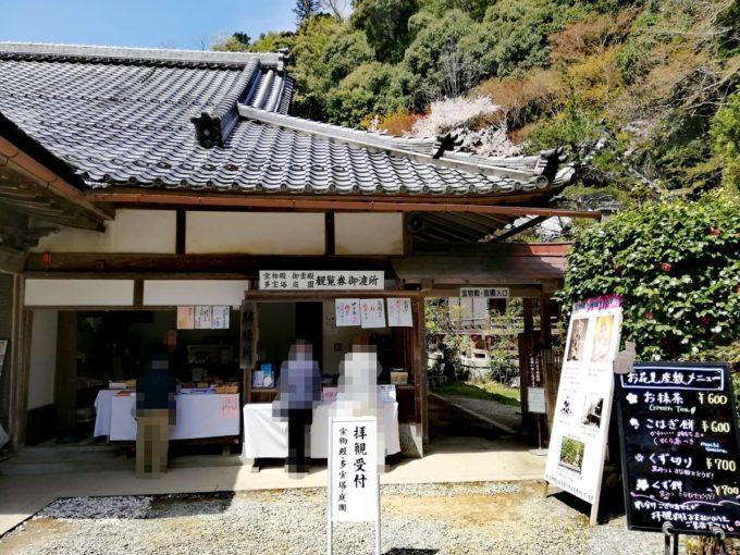 如意輪寺の宝物殿・庭園の入口