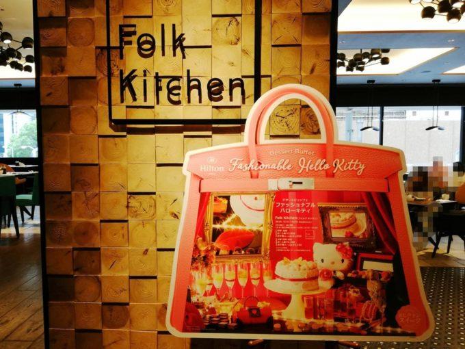 デザートビュッフェの実施レストランのフォルクキッチン