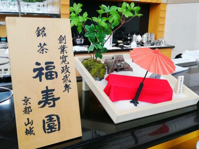 帝国ホテル大阪と福寿園がコラボした抹茶ビュッフェ