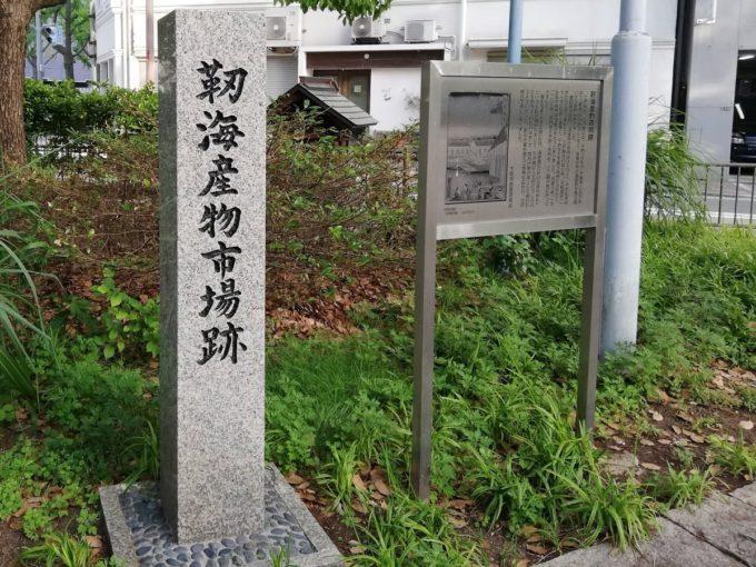 靱公園内の靱海産物市場跡の石碑