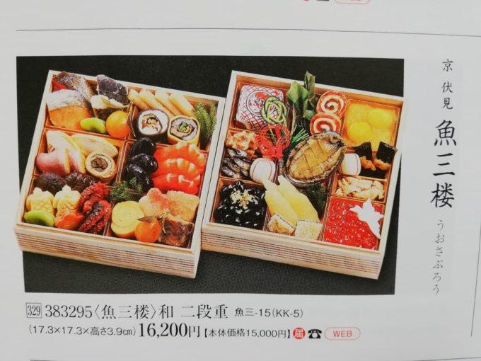 京伏見の魚三楼おせちのカタログ