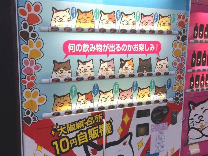 10円の飲料自販機