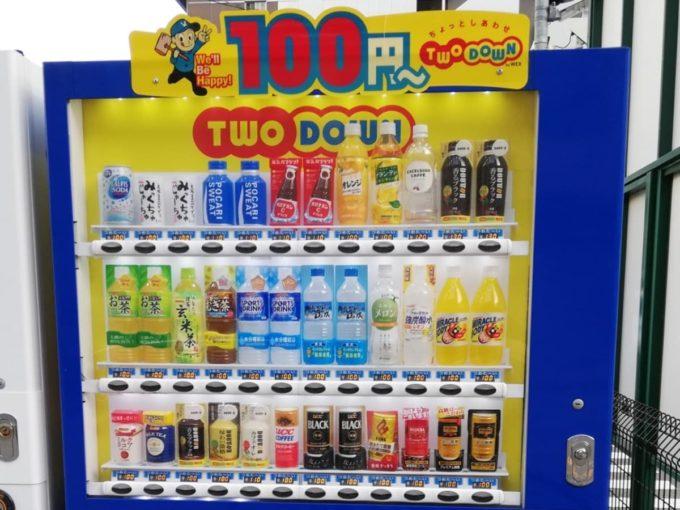 TWODOWNの自販機