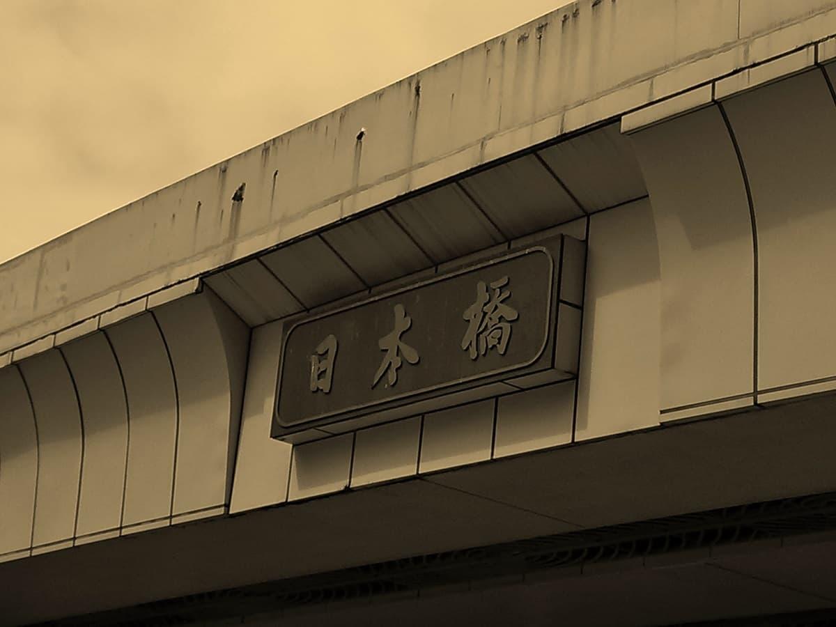 東京人が勘違い!?大阪に存在する紛らわしい同名地名