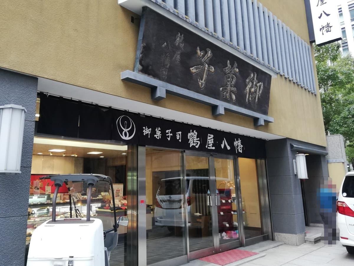 鶴屋八幡の本店