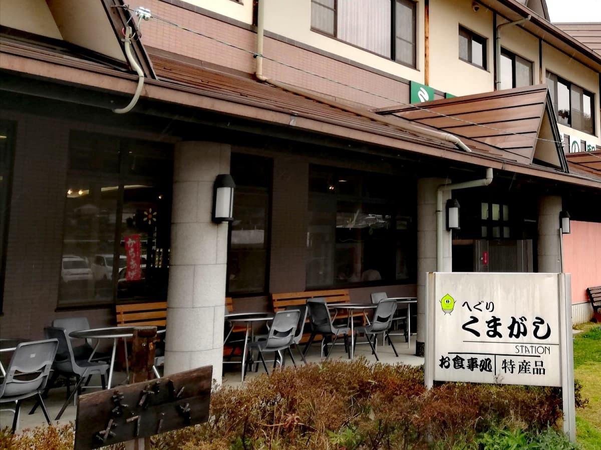 道の駅大和路へぐり