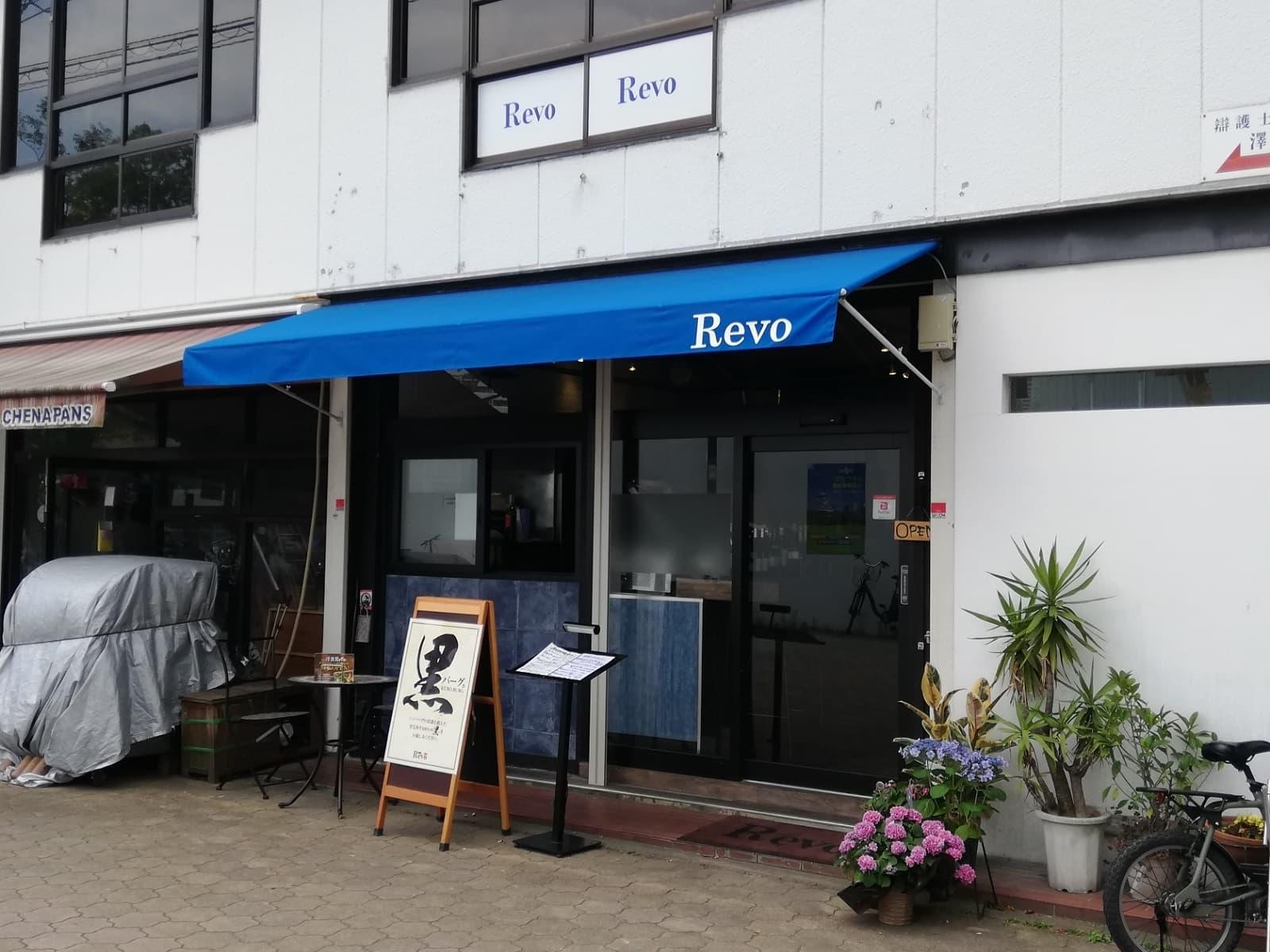 洋食Revo靱公園店の外観