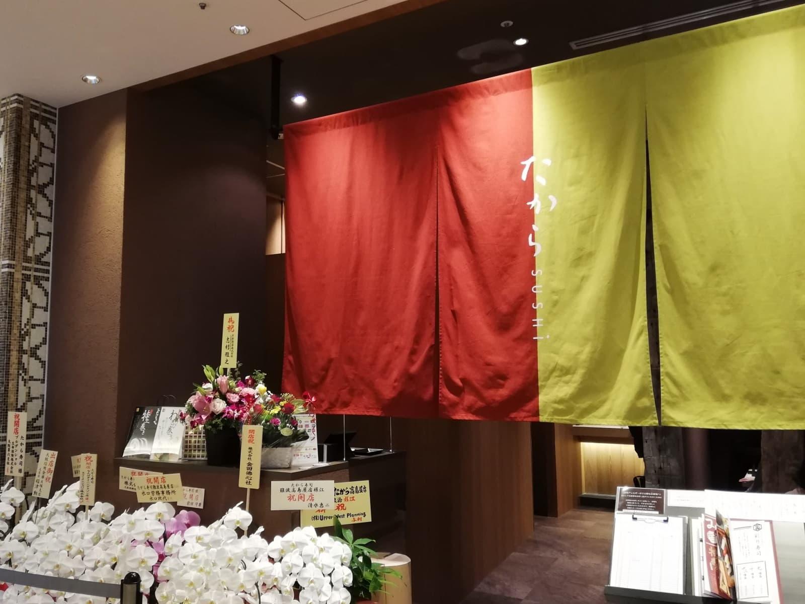たから寿司高島屋大阪店なんばダイニングメゾン